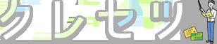 クレジットカードのおすすめ情報サイト|クレセツ